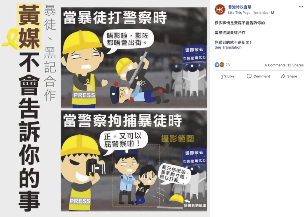 Hong kong presse