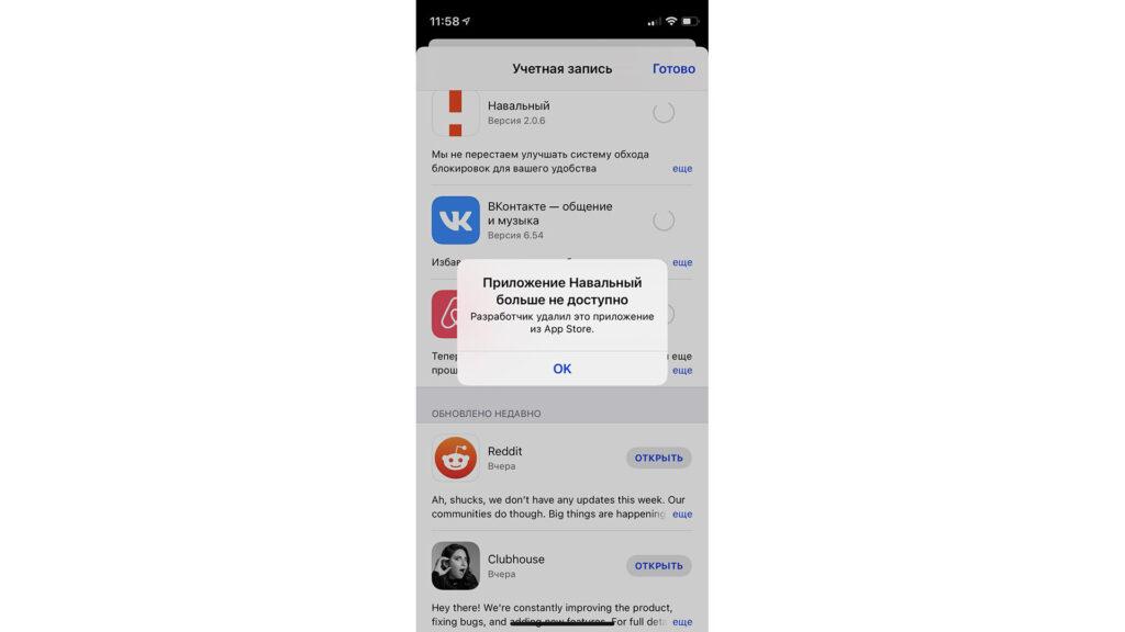 app navalny